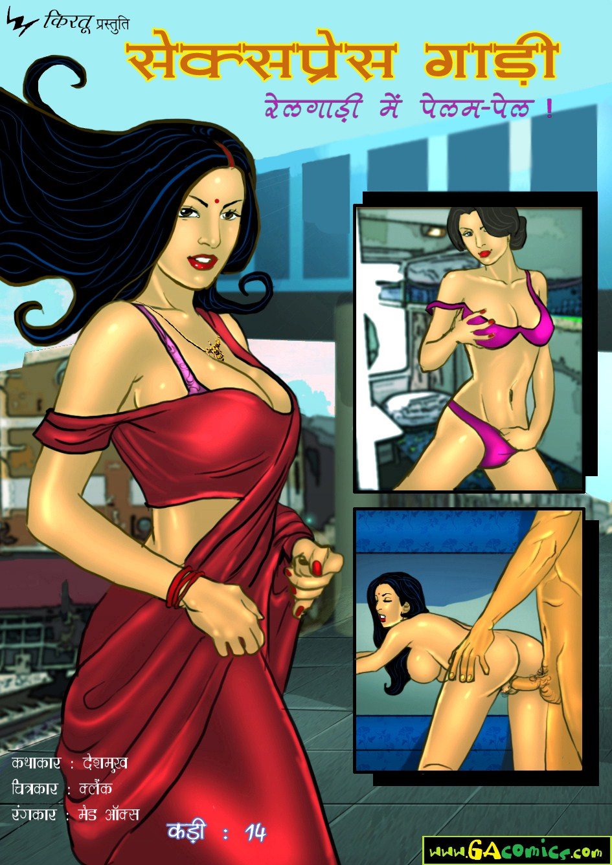 Hindi sex comics free archive