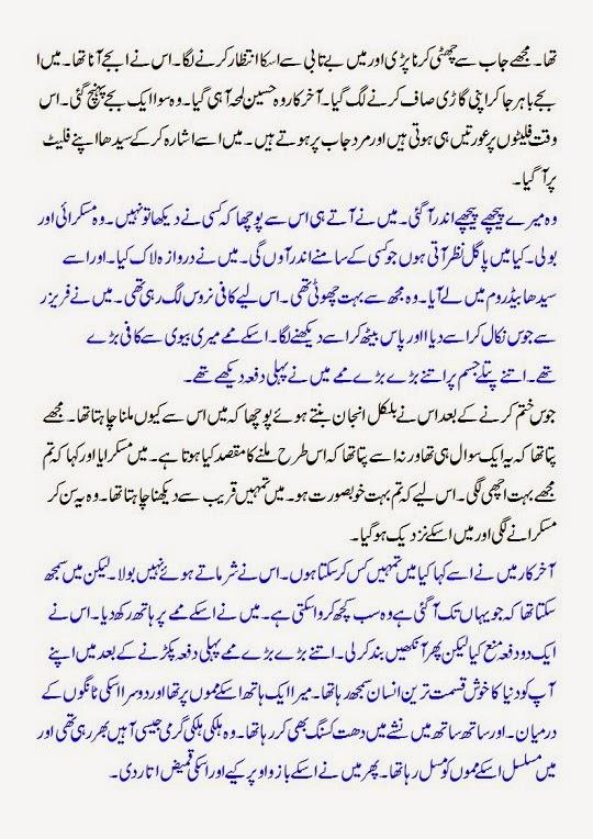 Porn story in urdu font