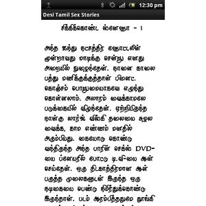 Tamil kamakathaigal with image